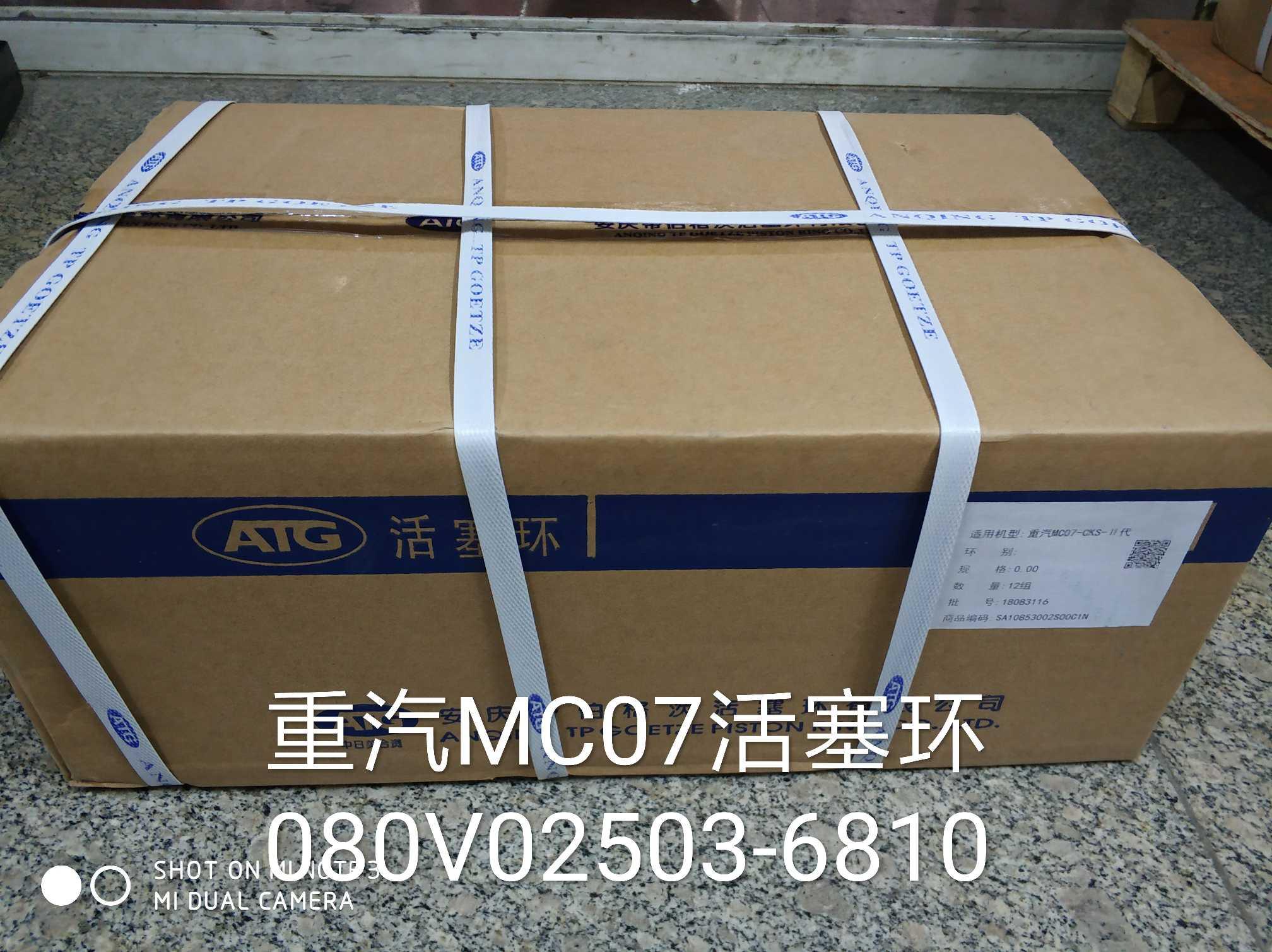 重汽MC07活塞环080V02503-6810