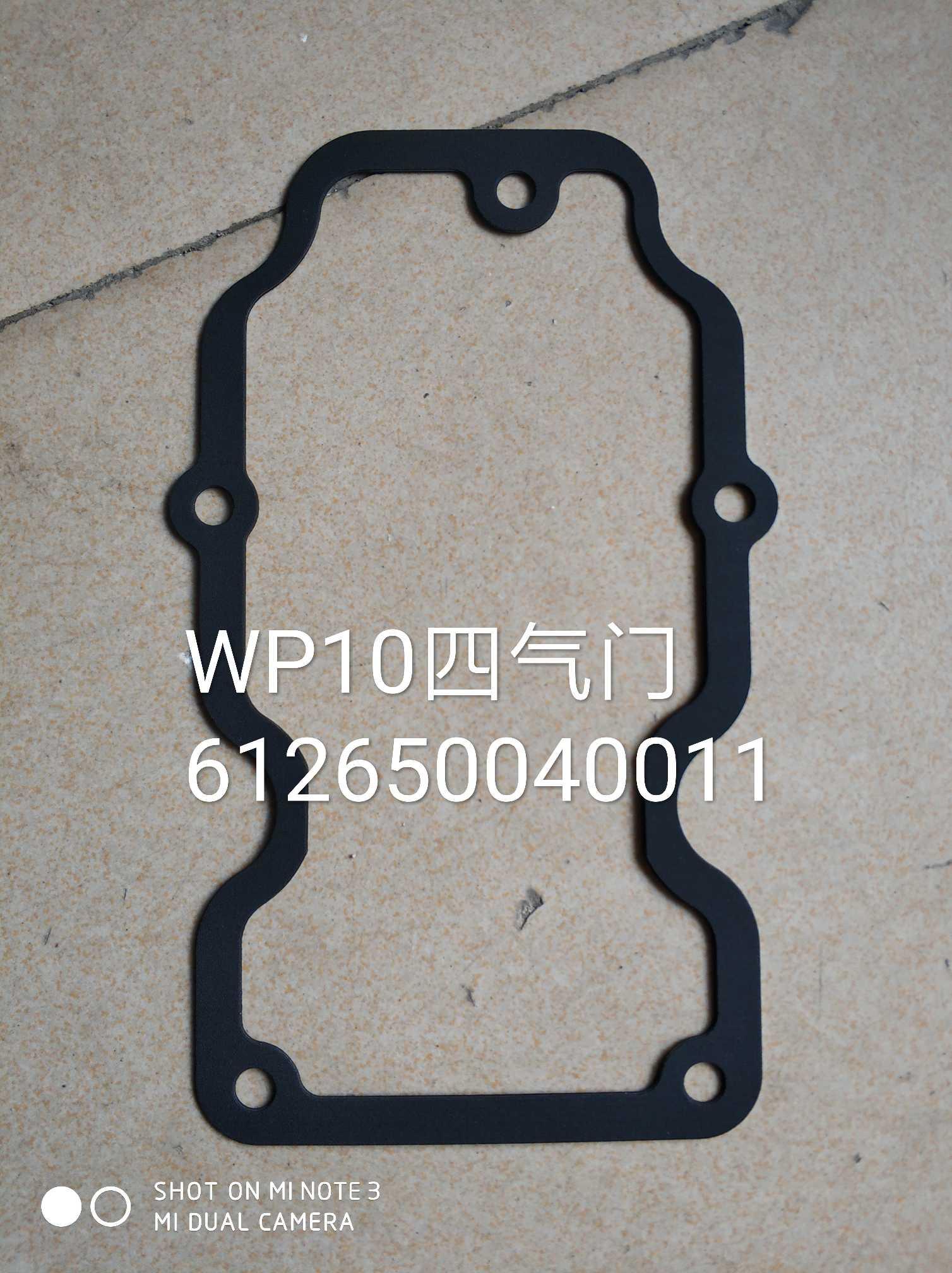 WP10气缸盖罩衬垫612650040011