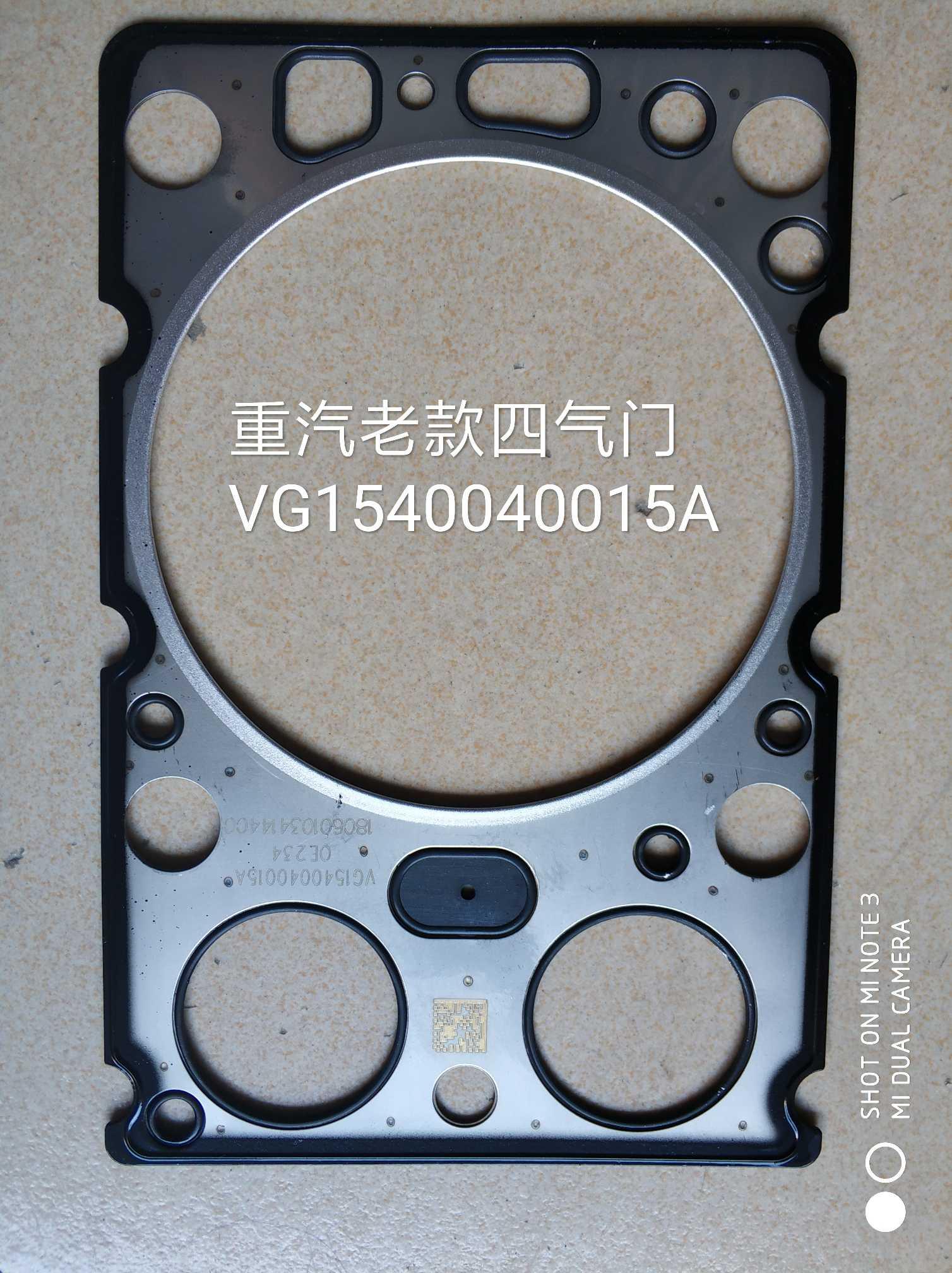 重汽老款四气门气缸垫VG1540040015