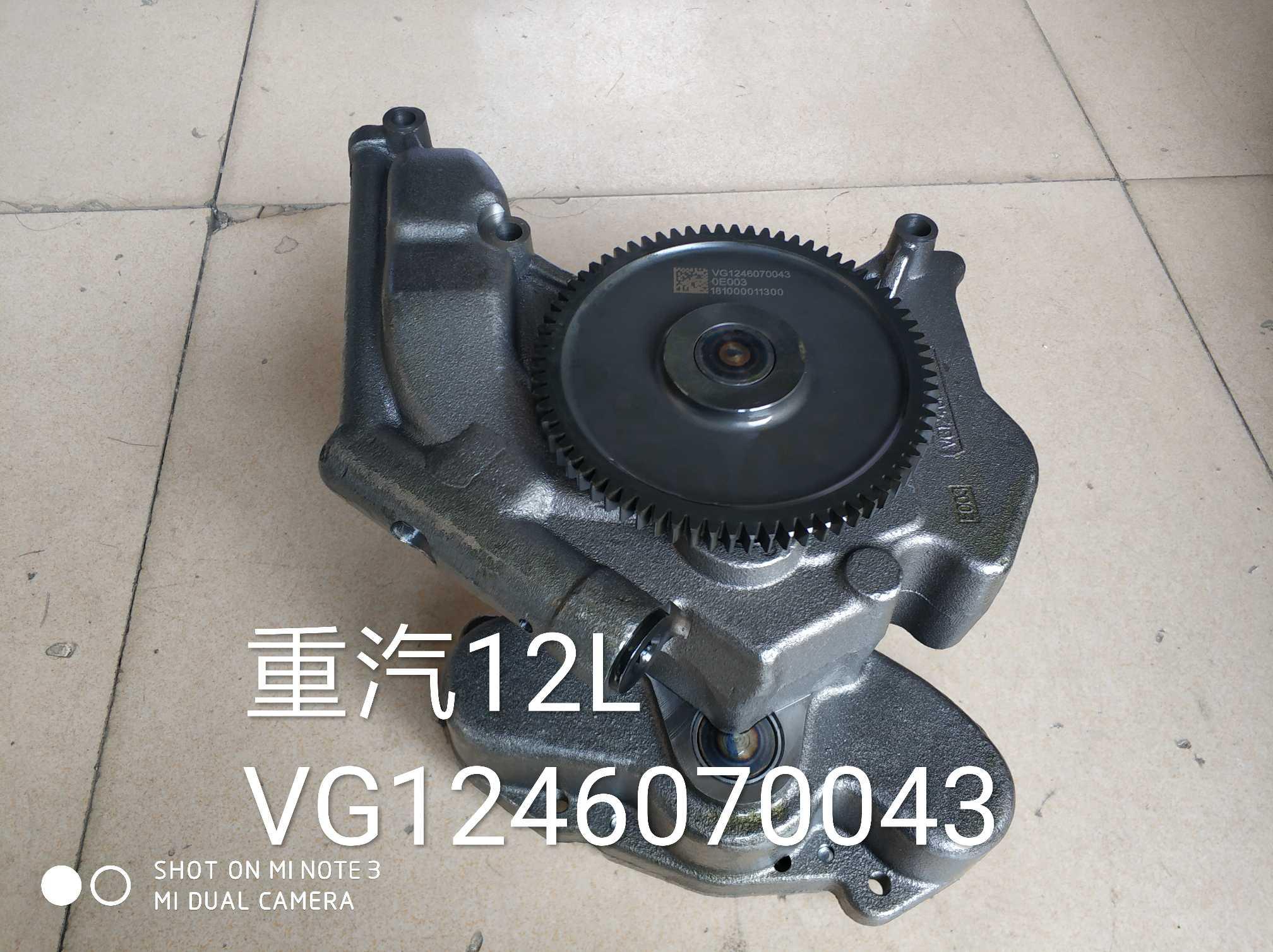 重汽12L双级机油泵VG1246070043