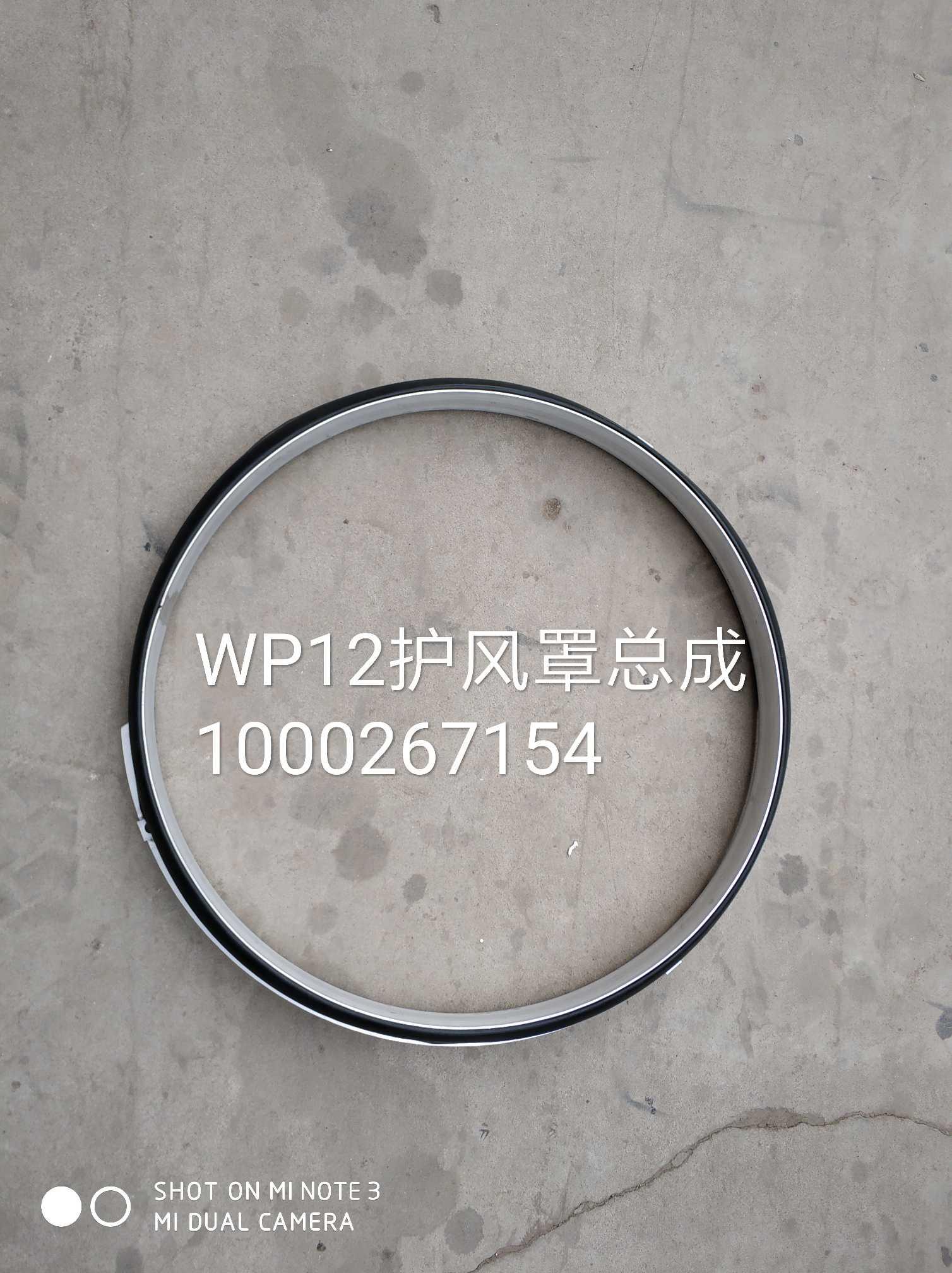WP12护风罩总成1000267154
