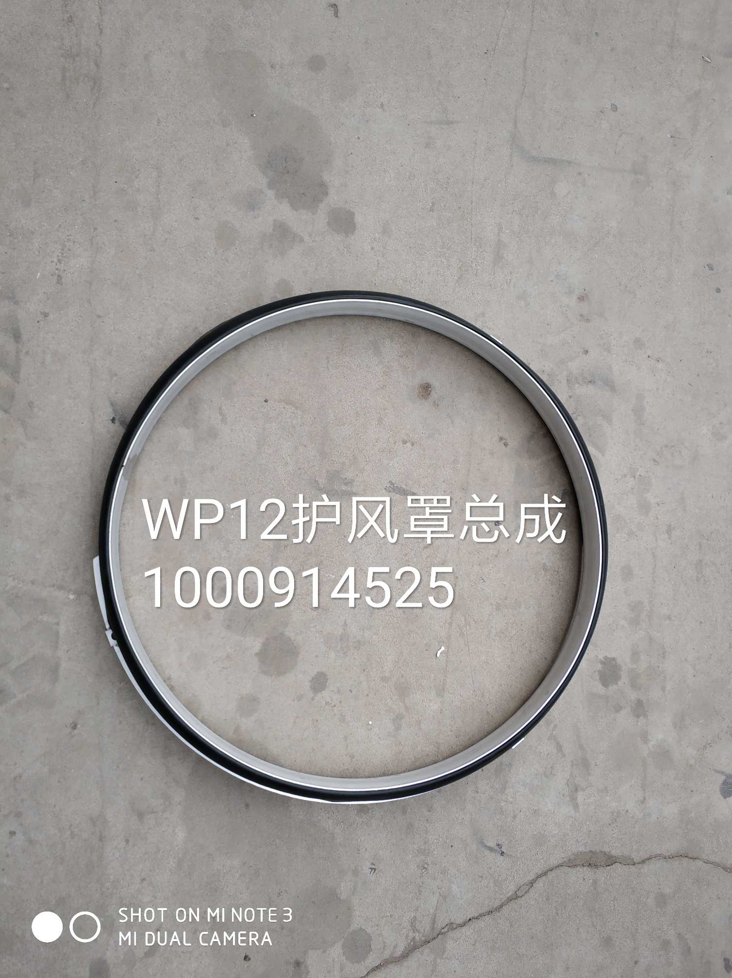 WP12护风罩总成1000914525