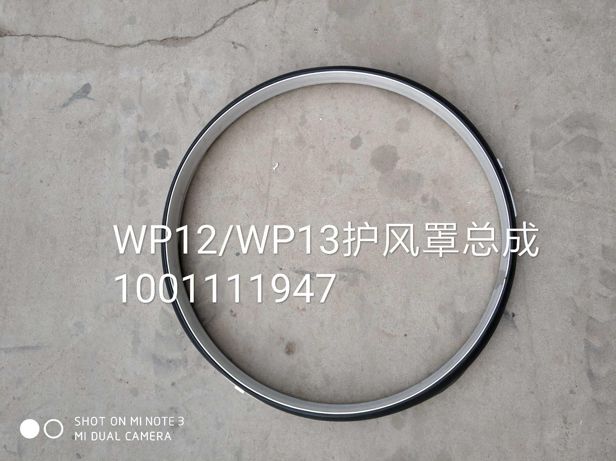 WP12/WP13护风罩总成1001111947