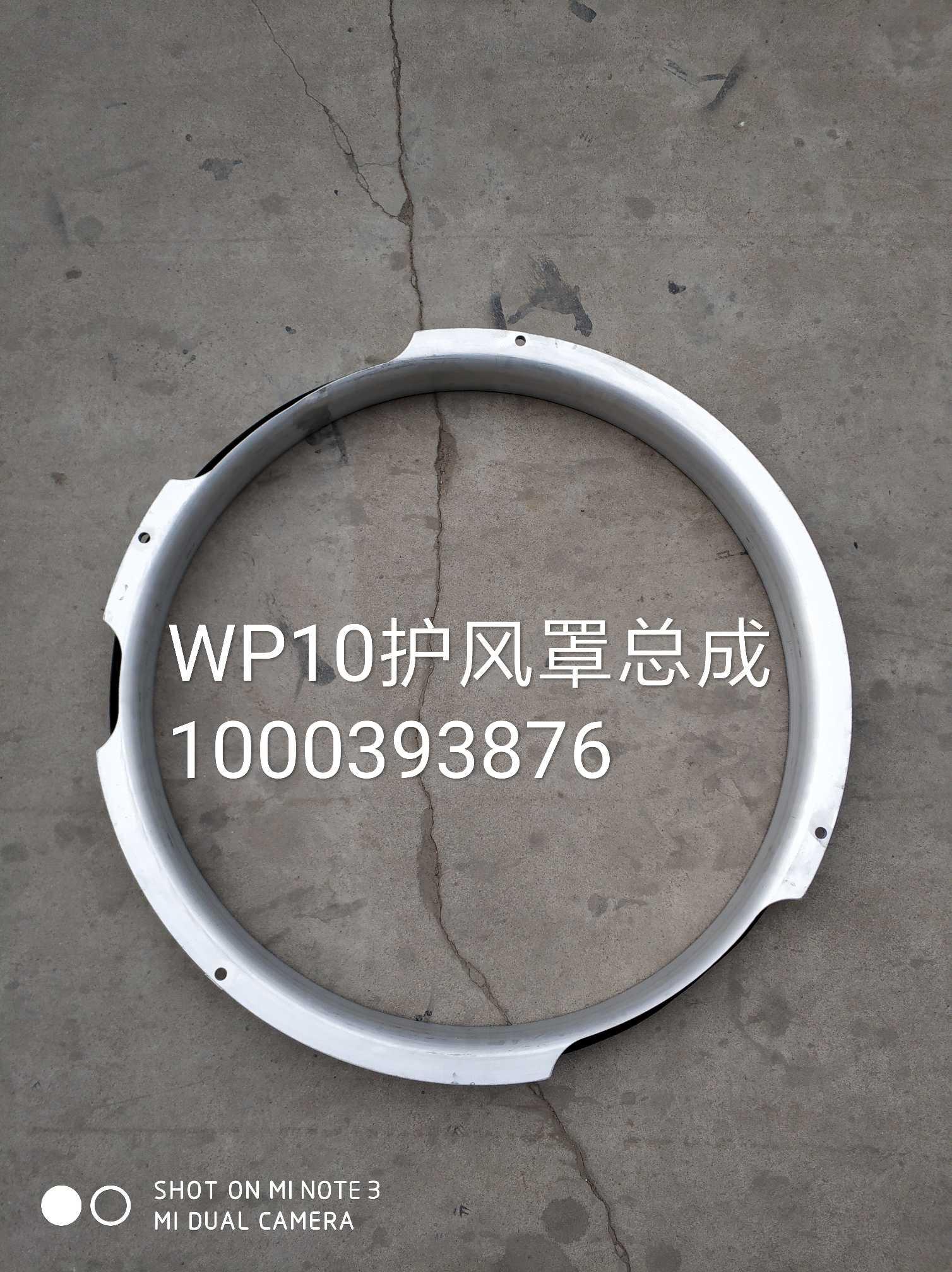 WP10护风罩总成1000393876