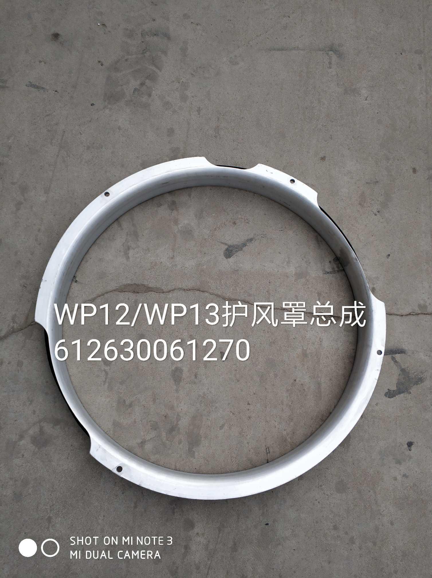 WP12/WP13护风罩总成612630061270