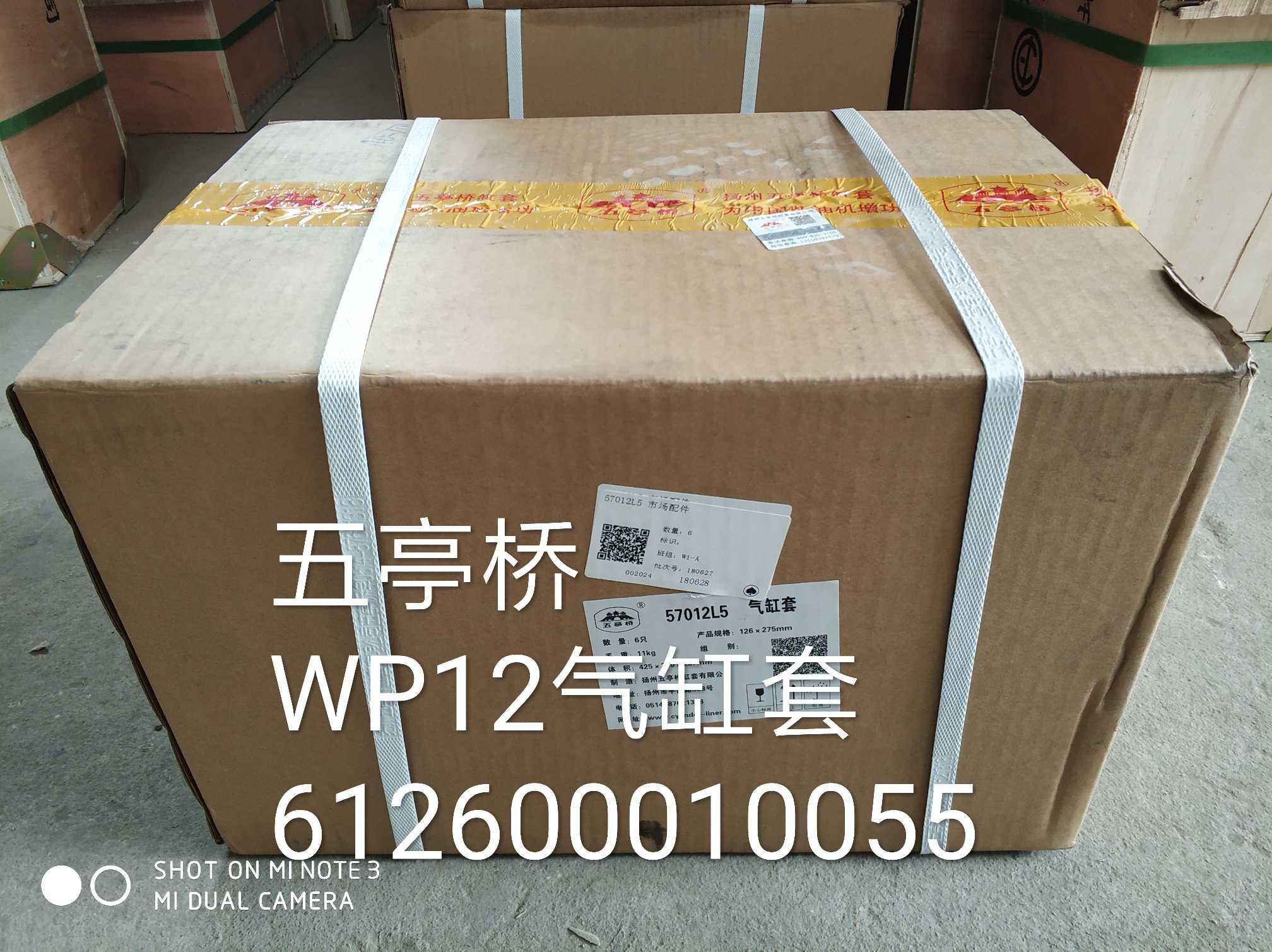 潍柴WP12气缸套612600010055