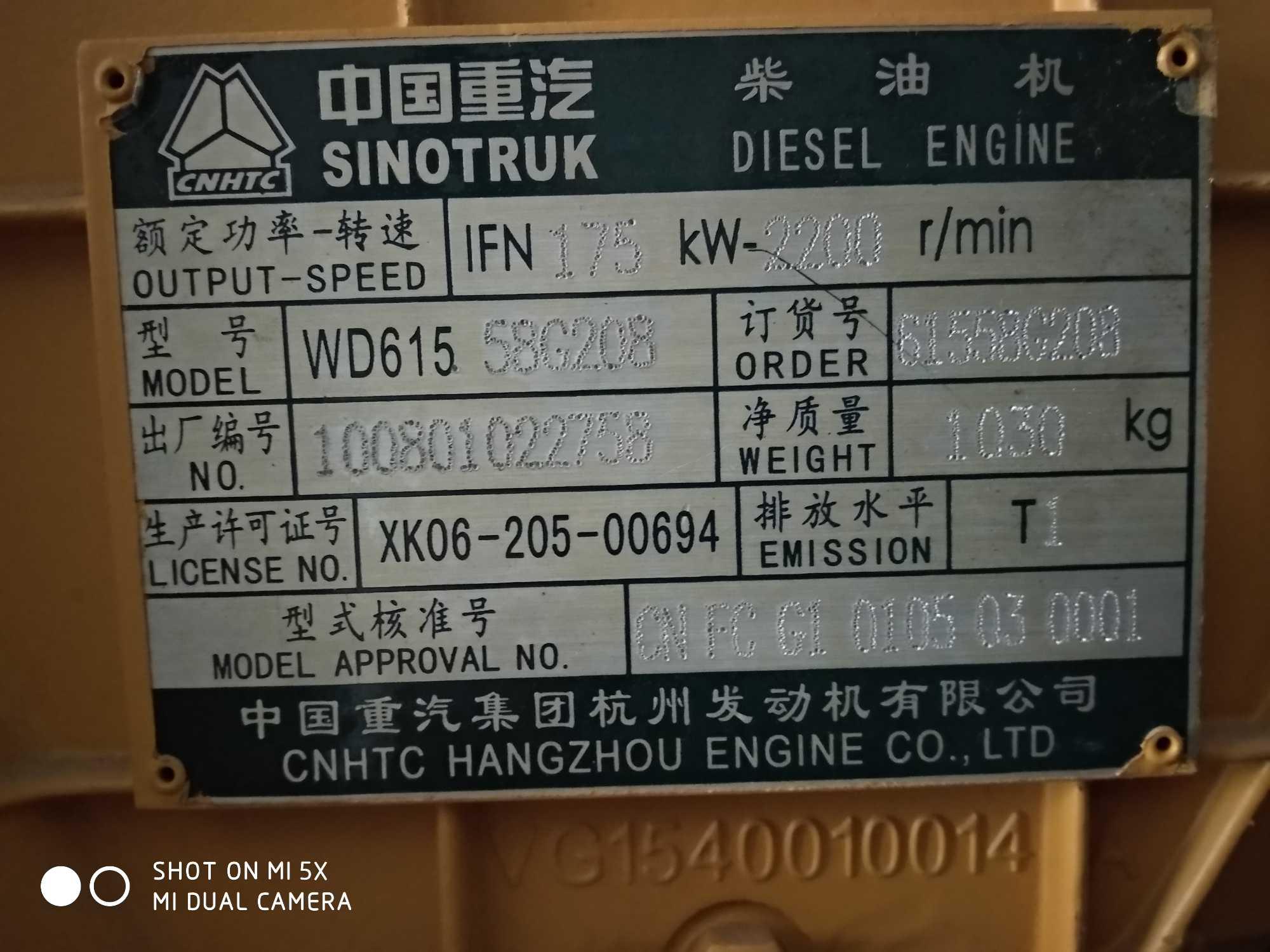615.58G208发动机总成