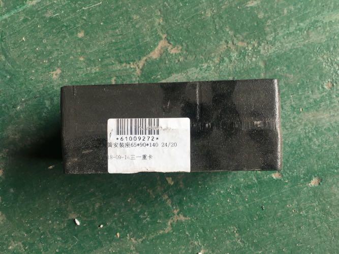 三一重卡配件前钢板弹簧座61009272