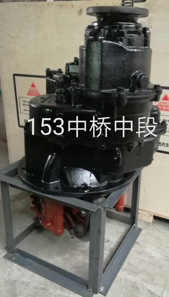 153中桥中段(中桥主减速器总成)