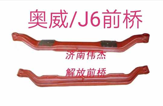 J6/奥威前桥