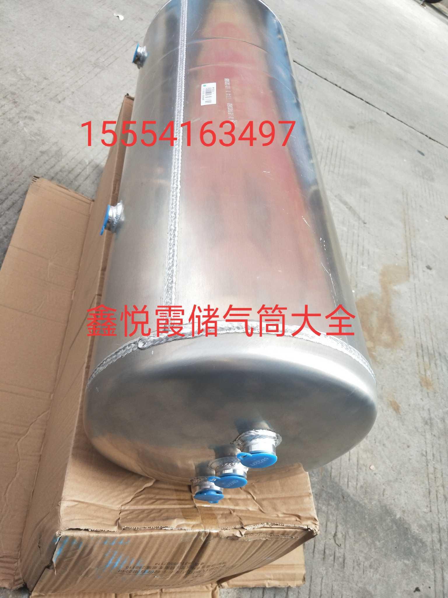 T5/T7铝合金储气筒WG9000360774
