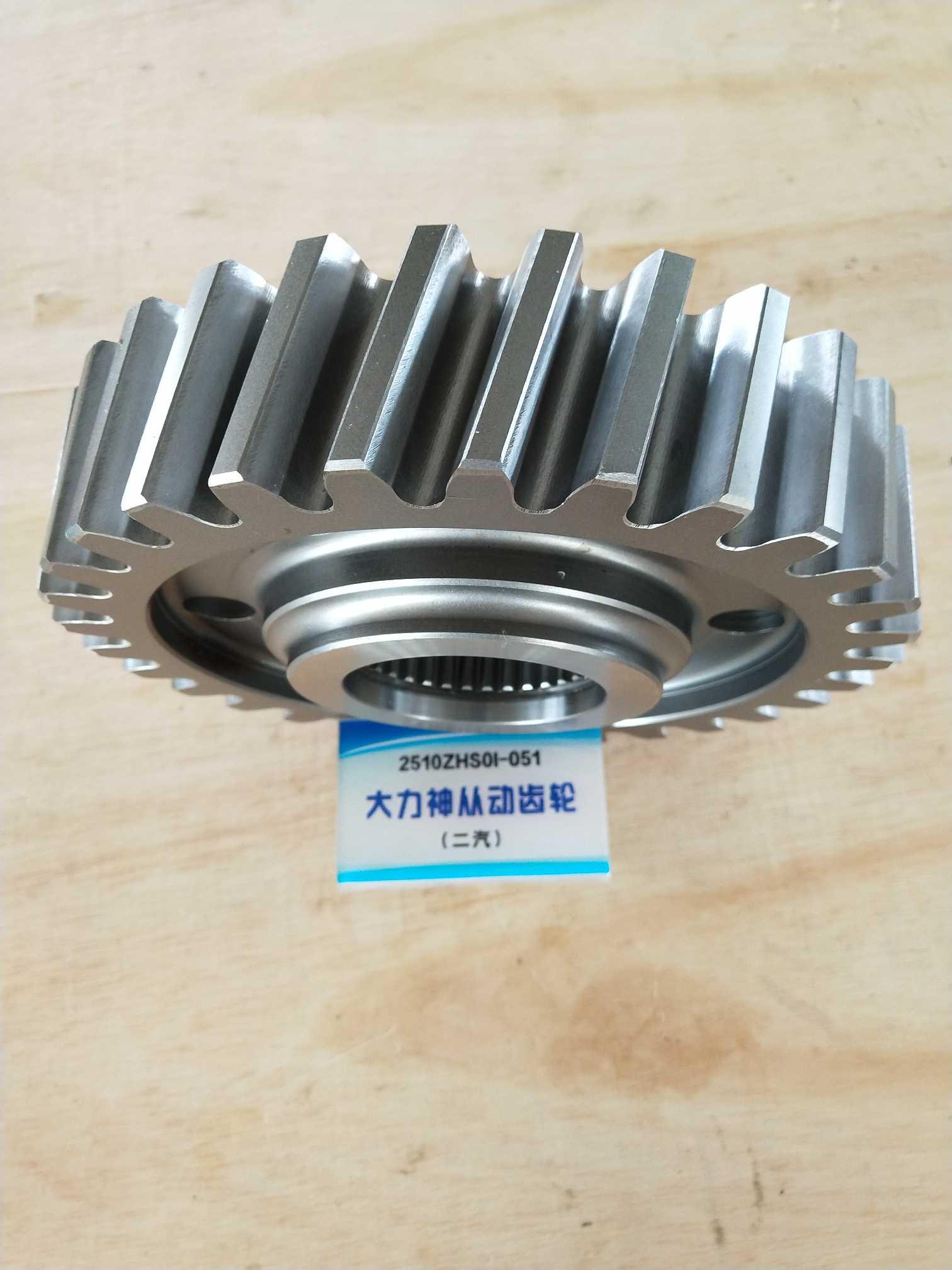 二汽 东风 大力神中桥从动圆柱齿轮 2510ZHS0I-051【专业生产齿轮配套产品部】