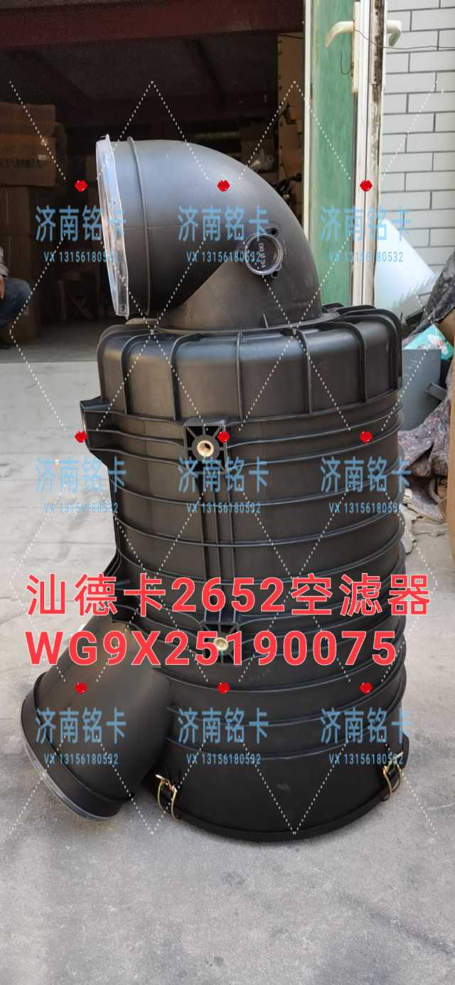 重汽汕德卡2652空滤器总成WG9X25190075