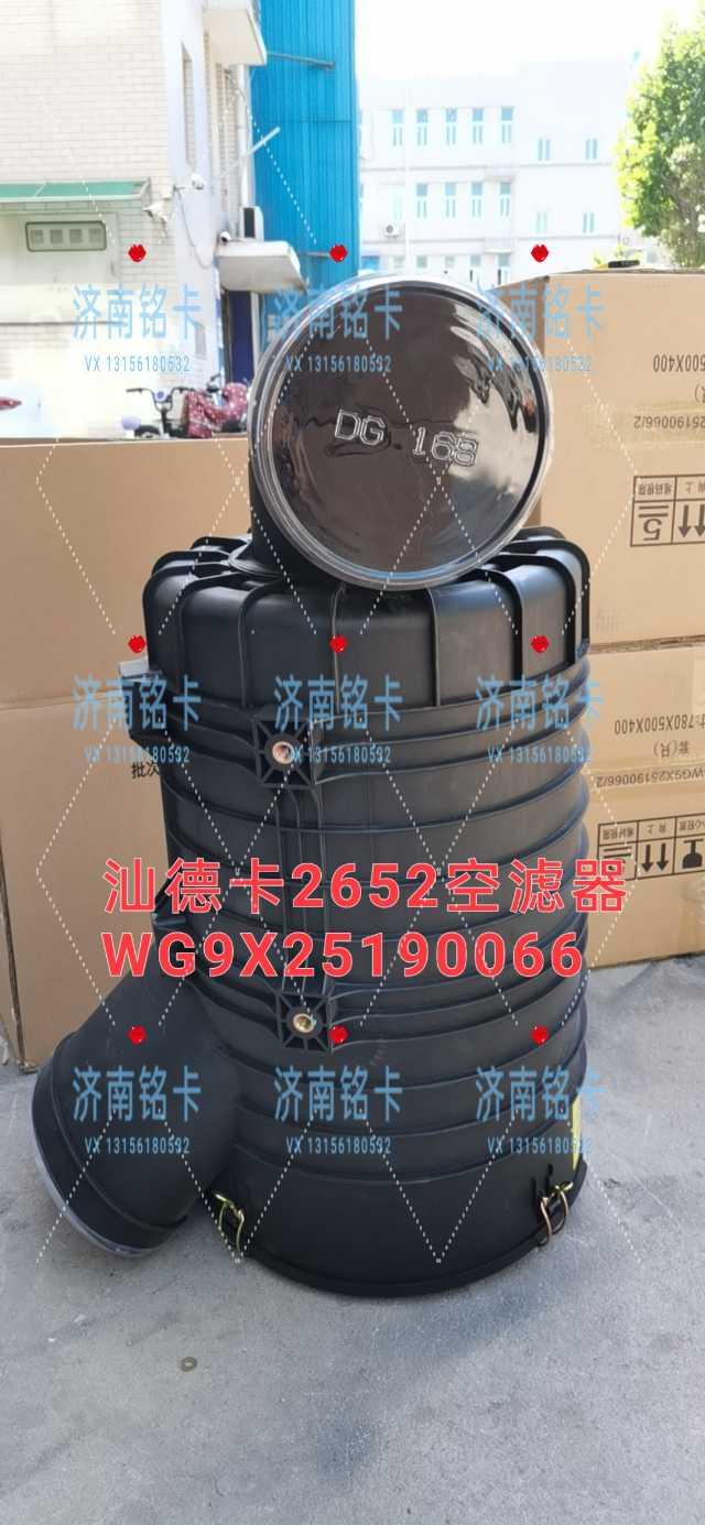 重汽汕德卡2652空滤器WG9X25190066