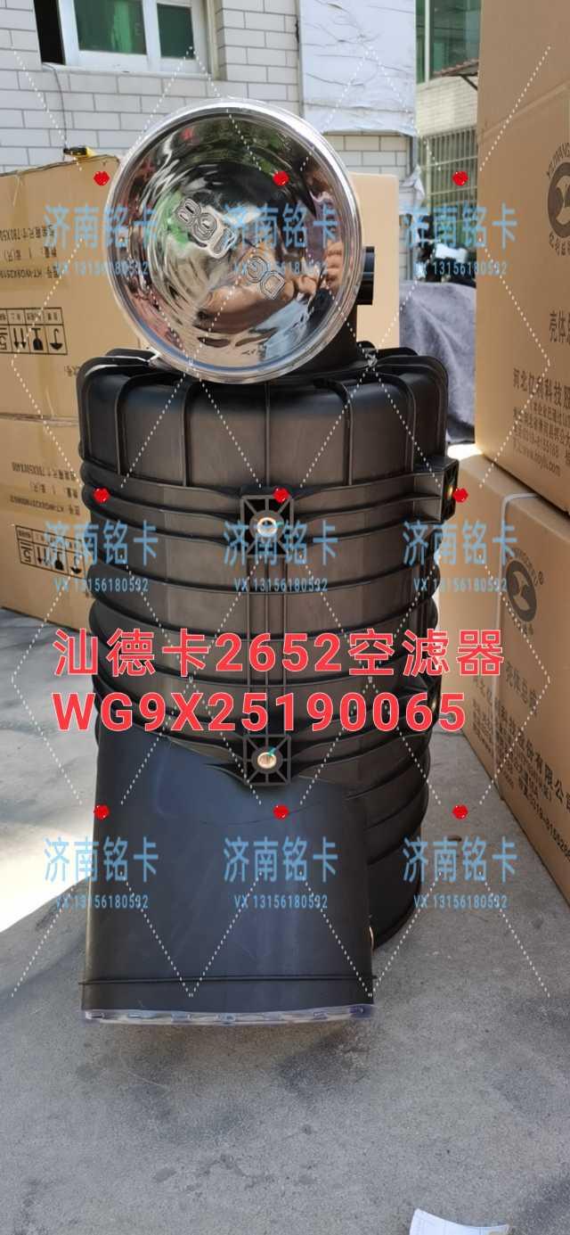 重汽汕德卡2652空滤器WG9X25190065