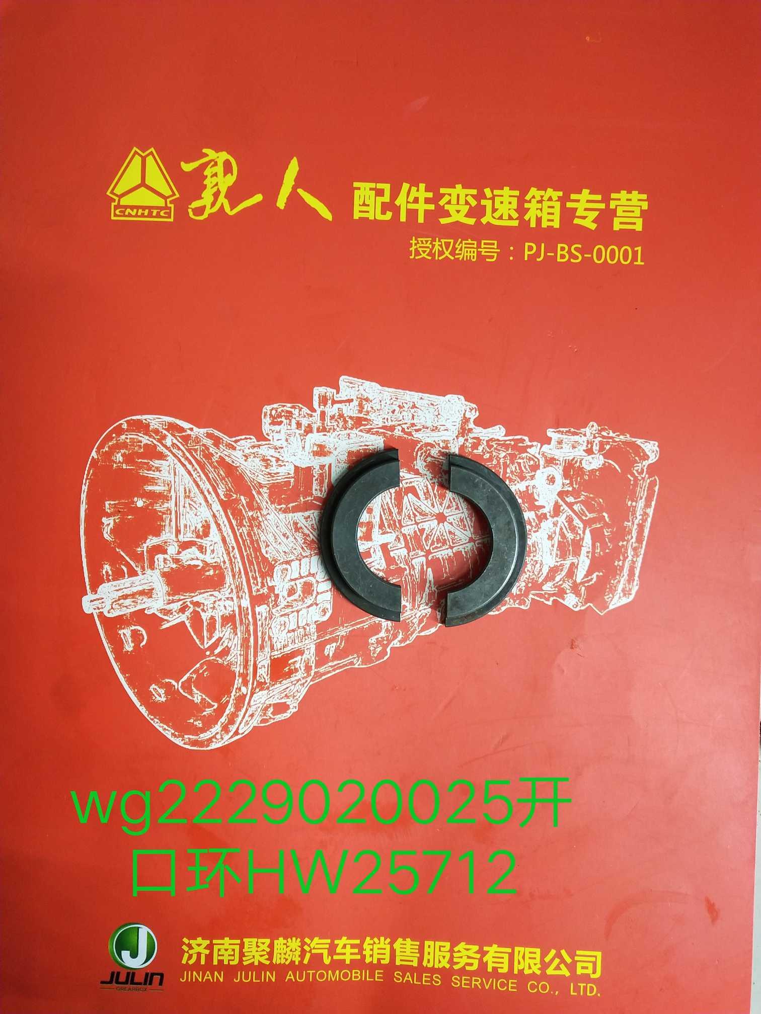 HW25712开口环WG2229020025