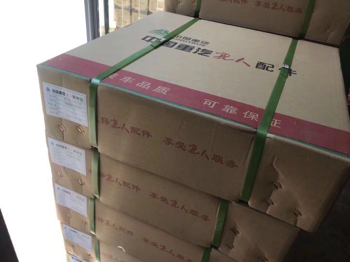 离合器压盘总成 AZ9725160100 促销买十送一