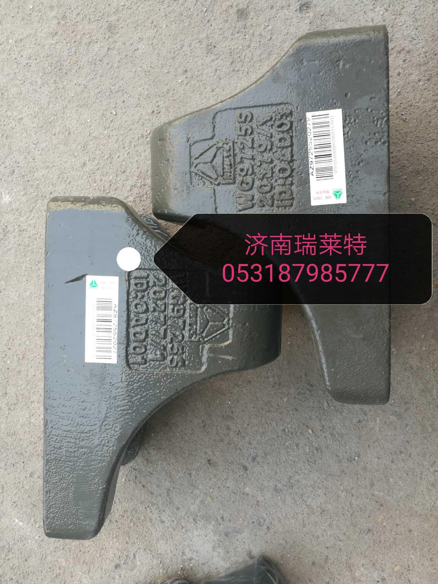 特价销售原厂豪沃08款钢板座WG9725520277