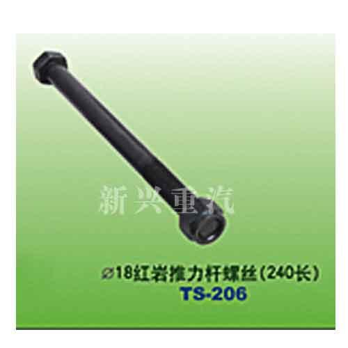 直径18红岩推力杆螺丝(240长)