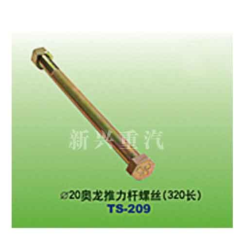 直径20奥龙推力杆螺丝(320长)