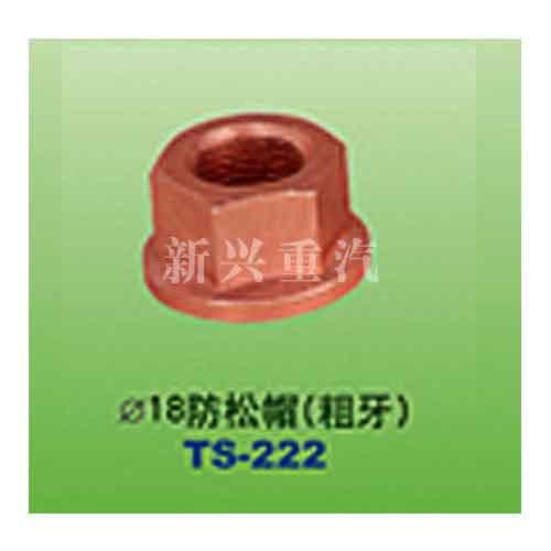 直径18防松帽(粗牙)