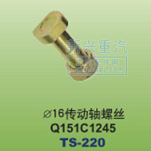 ¢16传动轴螺丝
