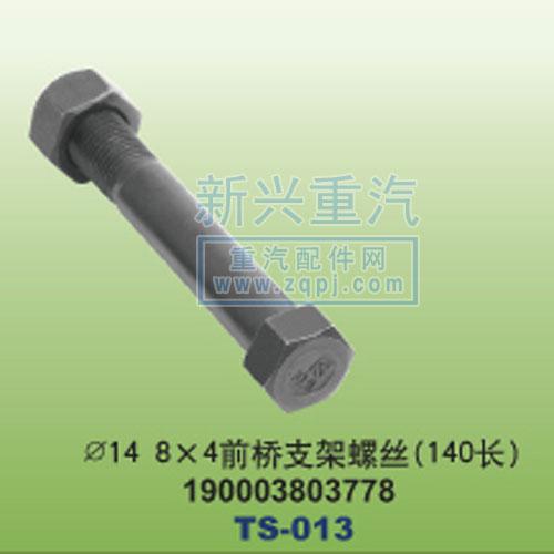 ¢14-8×4前桥支架螺丝140长