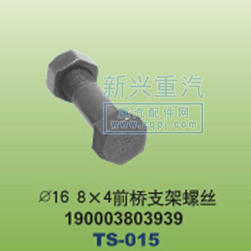 ¢16-8×4前桥支架螺丝