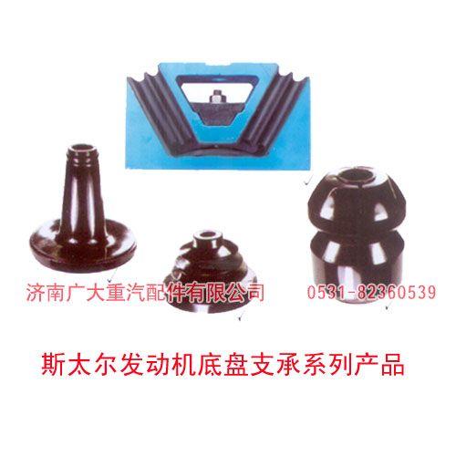 斯太尔发动机底盘支承系列产品