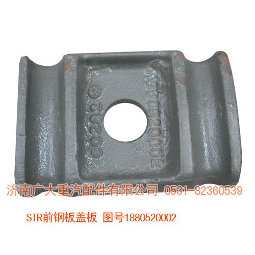 STR前钢板盖板1880520002