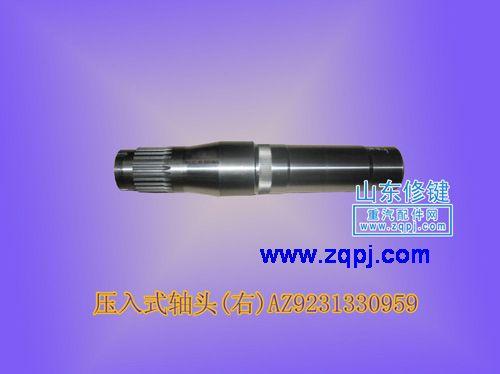销售右轴头AZ9231330959