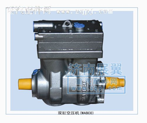 WABCO双杠空压机vg1560130080